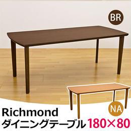 テーブル◆180×80cm Richmond ダイニングテーブル◆nvh03
