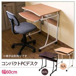 家具・机 コンパクト PCデスク◆ct2957