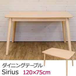 テーブル◆Sirius ダイニングテーブル 120×75cm◆axs120
