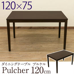 テーブル◆Pulcher ダイニングテーブル◆vkp120