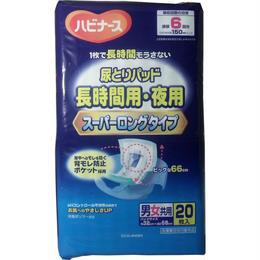 介護 尿とりパッド ピジョン ハビナース 長時間用・夜用 スーパーロングタイプ 20枚入◆4902508106894