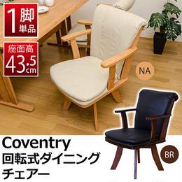 いす 椅子◆椅子◆Coventry 回転式ダイニングチェア◆nhu01