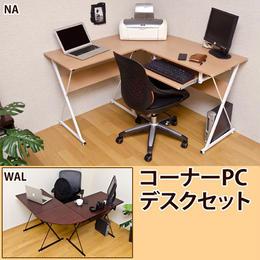 家具・机 パソコンデスク 自由組立♪コーナーデスクセット◆ct1265