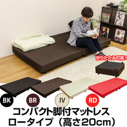 寝具 ベッド◆コンパクト 脚付マットレス ロータイプ シングルベッド◆hswl01
