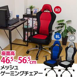 家具・いす 椅子 イス ビジネス オフィスチェア メッシュ ゲーミングチェア◆qzyc9