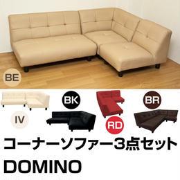 家具・いす ソファ◆DOMINO コーナーソファ 3点セット PVC張り◆xm01