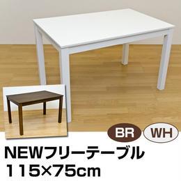 アウトレット 家具 フリーテーブル◆115cm幅◆vgl01