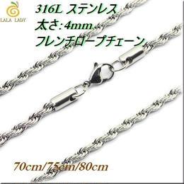 ステンレス ネックレス◆太さ4mm 長さ70~80cm フレンチロープチェーン◆C-983