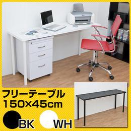 家具 フリーテーブル◆150cm幅 奥行き45cm◆ty1545