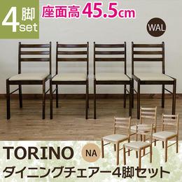 いす 椅子◆椅子◆TORINO ダイニングチェア 4脚セット 座面アイボリー◆lhf40iv