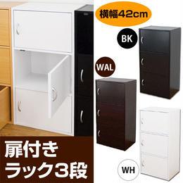 収納 家具 ◆扉付いてます。扉付きラック 3段◆fb03d
