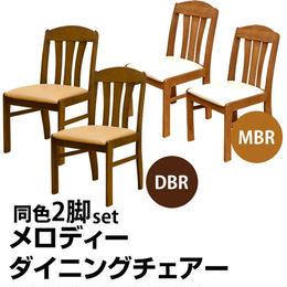 いす 椅子◆メロディー ダイニング チェア 2脚入◆vlm42