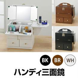 化粧台 収納 ドレッサー 化粧箱 ハンディ三面鏡 メイクボックス◆skf12