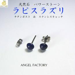 天然石 チタンポスト ピアス◆5mm ラピスラズリ◆lalalady-178