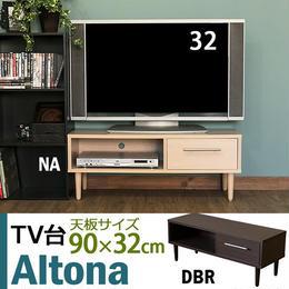 家具 テレビ台・AVラック◆Altona TV台 90cm幅◆uth02