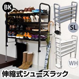 玄関収納 家具 シューズラック 伸縮式  下駄箱◆tcw05