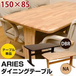 テーブル◆150cm×85cm アリーズ ダイニングテーブル◆htl02