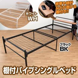 寝具 ベッド◆棚付きパイプ  シングルベッド◆ml92