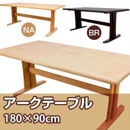 テーブル◆180x90cm アーク ダイニングテーブル◆vla180
