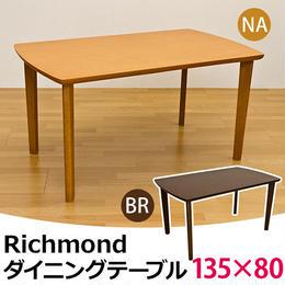テーブル◆135×80cm Richmond ダイニングテーブル◆nvh02