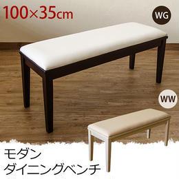 いす 椅子 チェア◆モダン ダイニングベンチ◆vmb100