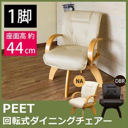 いす 椅子◆PEET ダイニングチェア 1脚◆htr03