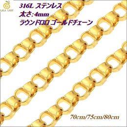 ステンレス ネックレス◆太さ4mm 長さ70~80cm ラウンドロロ ゴールドチェーン◆C-1316