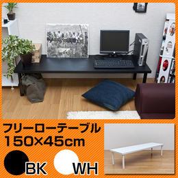 家具 テーブル フリーローテーブル 150cm幅 奥行き45cm◆tz1545