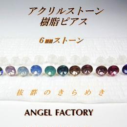ピアス◆6mm 樹脂製 アクリルストーンピアス 13カラー◆ANGEL FACTORY◆lalalady-126