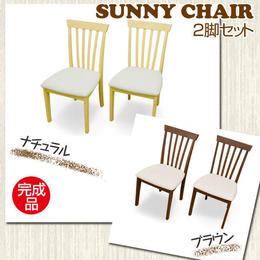 いす 椅子◆サニー ダイニングチェア 2脚入◆vls86