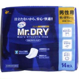 介護 尿とりパッド リフレ ミスタードライ 男性用 軽失禁パッド 14枚入◆4904585023996
