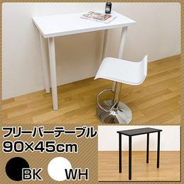 家具 バーテーブル◆フリーバーテーブル 90cmx45cm◆tyh9045
