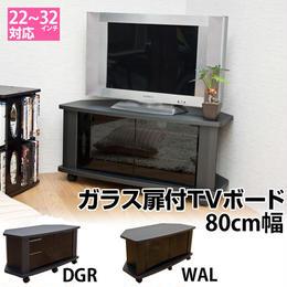 家具 テレビ台・AVラック◆ガラス扉付き TVボード 80◆dcv80