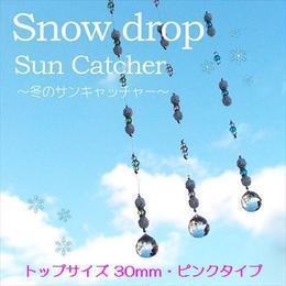 天然石 サンキャッチャー◆全体運◆30mm Snow Drop クラック水晶 ピンク SIO◆SN1-9