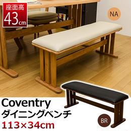 いす 椅子 チェア◆Coventry ダイニングベンチ◆nhu02