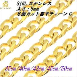 ステンレス ネックレス◆太さ5mm 長さ35~50cm 6面カット喜平 キヘイ チェーン◆C-1462