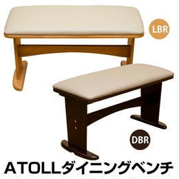 いす 椅子 チェア◆ATOLL ダイニングベンチ◆bh02b