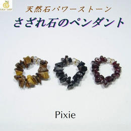 天然石 パワーストーン さざれ石のペンダント◆Pixie◆lalalady-155