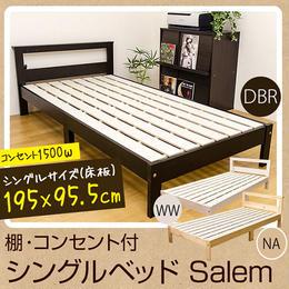 寝具 ベッド◆Salem 棚 コンセント付き シングルベッド◆mf01n