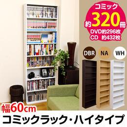 収納 家具 180cm×60cm◆CD&DVD・本棚◆多目的ラック◆hmp05