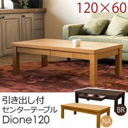 家具 ローテーブル◆Dione 引出し付きセンターテーブル 120◆vgd120
