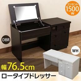 化粧台 収納 ドレッサー 化粧箱 ロータイプ メイクボックス◆fj01