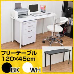 家具 フリーテーブル◆120cm幅 奥行き45cm◆ty1245