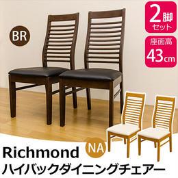 いす 椅子◆Richmond ハイバックダイニングチェア 2脚セット◆nvh01