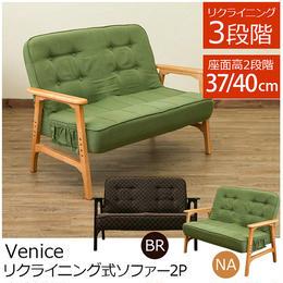 家具 椅子 ソファ◆Venice リクライニング式ソファ  二人掛け◆s310