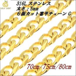 ステンレス ネックレス◆太さ5mm 長さ70~80cm 6面カット喜平 キヘイ チェーン◆C-1462