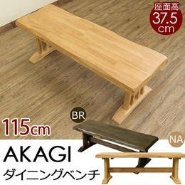 いす 椅子 チェア◆AKAGI ダイニングベンチ 115×38◆agb115