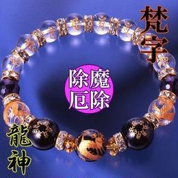 天然石 パワーストーン 全体・恋愛・人間関係運他◆龍神・梵字ブレスレット HR◆5204
