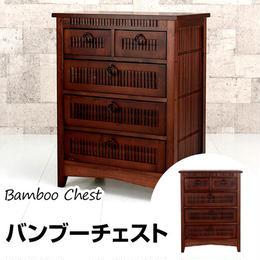 家具 収納 ラック チェスト◆アジアンバンブーシリーズ★チェスト 60cm幅◆bl714