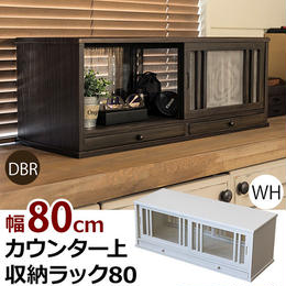 収納 家具 ラック◆カウンター上 収納ラック 80 キッチン収納◆ih05